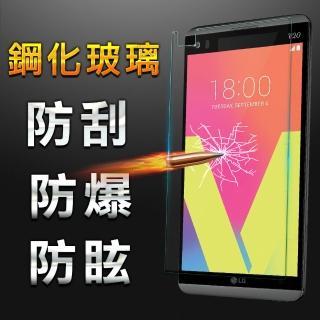 【YANG YI】揚邑 LG V20 9H鋼化玻璃保護貼膜(防爆防刮防眩弧邊)