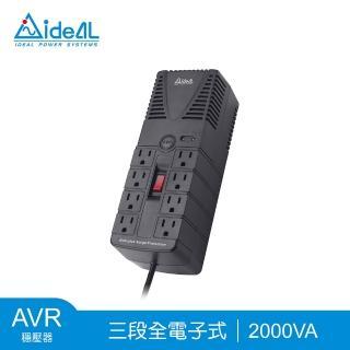 【IDEAL 愛迪歐】PS-2000(穩壓器AVR 2KVA)