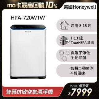 【6月下單抽掛燙機】美國Honeywell 智慧淨化抗敏空氣清淨機HPA-720WTW
