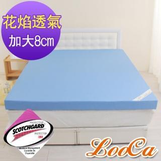【LooCa】花焰超透氣8cm彈力記憶床墊(加大6尺)