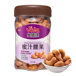 【萬歲牌】蜜汁腰果(350g)