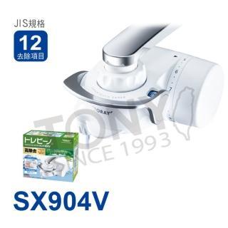 【日本東麗TORAY】家用淨水器(SX904V)