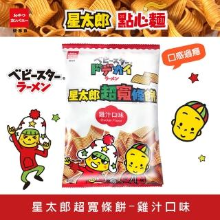 【OYATSU 優雅食】星太郎超寬條餅-雞汁口味(74g)