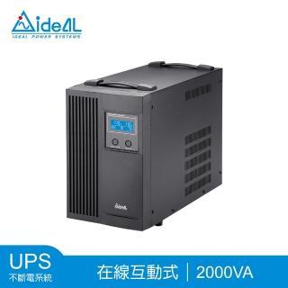 【IDEAL 愛迪歐】IDEAL-5320BLU(在線互動式UPS 2000VA)
