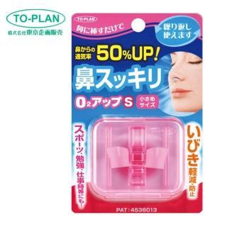 To Plan 日本通鼻止鼾器(S《W34-D12mm》)