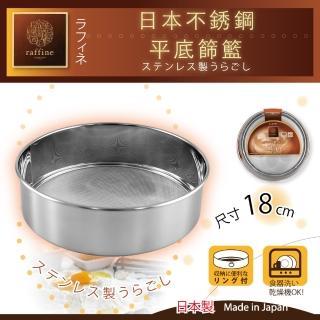 【日本Raffine】不銹鋼平底麵粉篩-18cm(日本製)