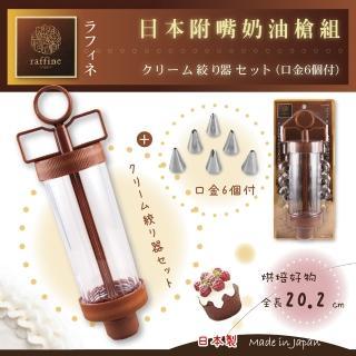【日本Raffine】擠奶油不銹鋼花嘴槍組/奶油嘴組(日本製)