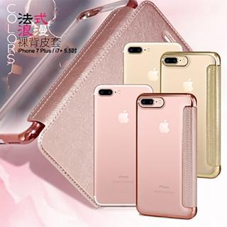 【AISURE 愛秀王】for Apple iPhone 7 Plus / i7+ 5.5吋 時尚美背保護皮套