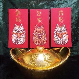 【GFSD璀璨水鑽精品】璀璨萬用紅包袋(招財納福左右逢金源)