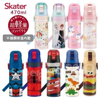 【Skater】不鏽鋼直飲保溫水壺470ml(多款可選)