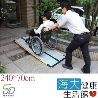 【通用無障礙】日本進口 Mazroc CS-240C 超輕型 攜帶式斜坡板(長240cm、寬70cm)