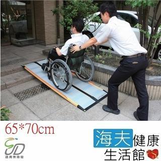 【通用無障礙】日本進口 Mazroc CS-65 超輕型 攜帶式斜坡板(長65cm、寬70cm)