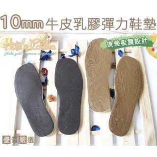 【○糊塗鞋匠○ 優質鞋材】C28 台灣製造 特厚10mm牛皮乳膠彈力鞋墊(2雙)