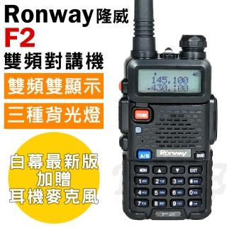 【Ronway 隆威】F2 VHF/UHF 雙頻無線電對講機(最新白幕版+贈耳機麥克風)