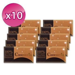 【巧克力雲莊】巧克之星100%黑巧克力10片組↘特惠組(厄瓜多頂級黑巧克力超值優惠)