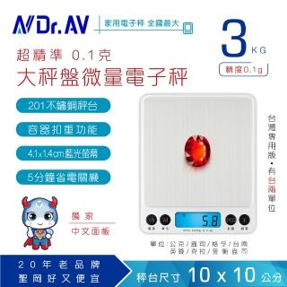 【Dr.AV】PT-1210大秤盤精準電子秤(大秤盤精準 電子秤、料理秤、廚房秤)
