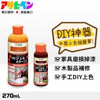 【日本Asahipen】油性室內外布塗漆270ML 8色