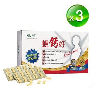 【全球唯一黃金蜆生產原廠】綠川黃金蜆鈣好(60錠X3盒)