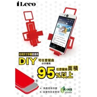 【iLeco】創意百變智慧型手機架(ILE-GRR65425)