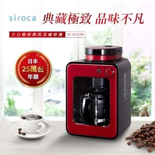【Siroca】crossline 自動研磨悶蒸咖啡機-紅(SC-A1210R)