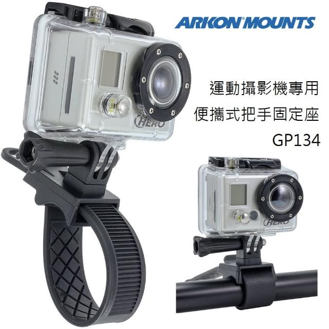 【ARKON】運動攝影機專用 便攜式把手固定座 GP134(GoPro配件 Garmin VIRB支架)