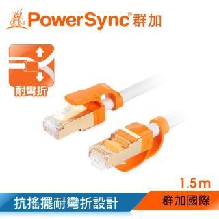 【群加 Powersync】CAT 7 10Gbps 耐搖擺抗彎折超高速網路線 / 1.5M(CLN7VAR9015A)