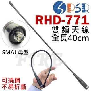 【PSR】PSR RHD-771 對講機用 雙頻天線 長40cm(SMAJ 母頭)