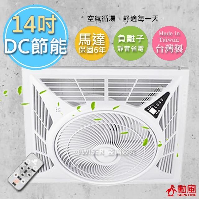 【勳風】節能/直流變頻/頂上循環扇HF-7499DC(馬達保固6年)