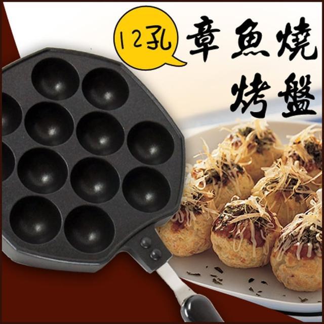 【生活King】章魚燒烤盤(12孔)