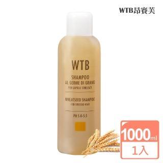 【WTB昂賽芙】洗髮液(小麥 1000ml)