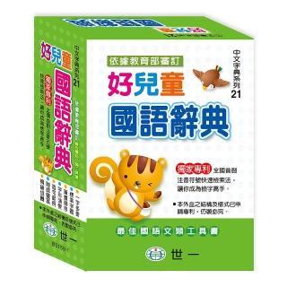 【世一】好兒童國語辭典(50k)