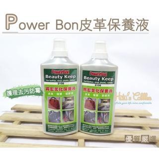 【○糊塗鞋匠○ 優質鞋材】L105 台灣製造 PowerBon皮革保養液(瓶)
