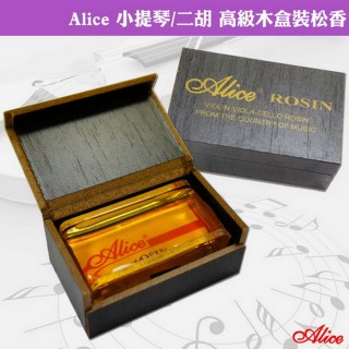 【美佳音樂】Alice 高級木盒裝 松香(小提琴/二胡等弦樂器通用)