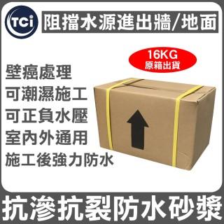 【十田】TCI長效抗裂抗滲防水砂漿4kg
