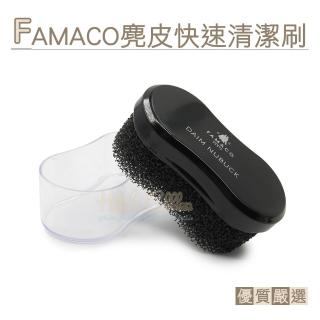 【○糊塗鞋匠○ 優質鞋材】P49 法國FAMACO麂皮快速清潔刷(個)