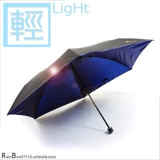 【RainSky】La Bravo!輕量加大款-防曬抗UV晴雨兩用摺疊傘(深邃黑)