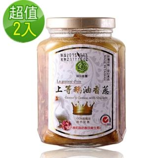 【悅生活】御品能量--黃金3A頂級香蔥款鵝油二入組(油蔥 拌醬)