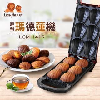 【獅子心】手動翻轉瑪德蓮機/蛋糕機(LCM-141R)