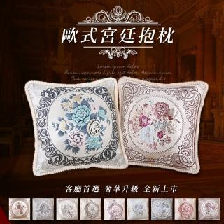 【18NINO81】高貴繡花抱枕(3入 10款可選)