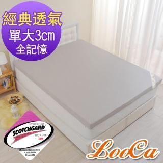 【快速到貨】LooCa經典超透氣3cm全記憶床墊(單大3.5尺)