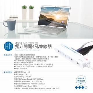 【E-books】H11 獨立開關4孔USB HUB集線器+電源指示燈