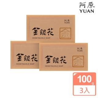 【阿原】金銀花皂3入組(肥皂勤洗手防疫最實在)