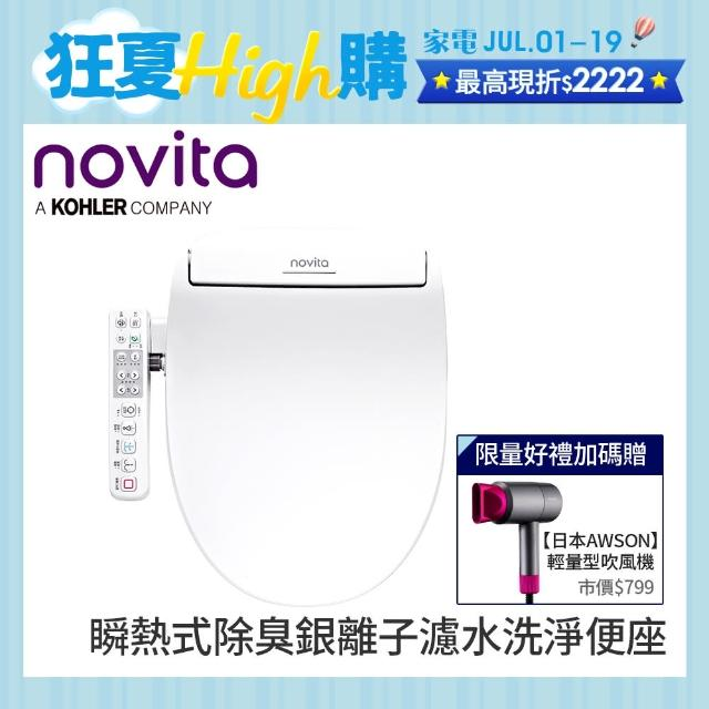 【韓國 novita】諾維達微電腦溫水洗淨便座(DI-500ST)