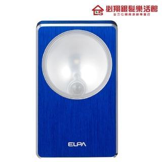 【必翔銀髮樂活館】ELPA鋁合金磁性方型感應夜燈(三色可選)