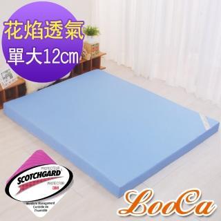 【快速到貨】LooCa花焰超透氣12cm釋壓記憶床墊(單大3.5尺)