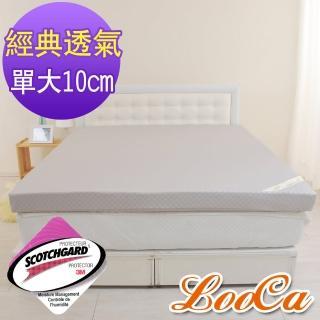 【隔日配】LooCa經典超透氣10cm彈力記憶床墊(單大3.5尺)