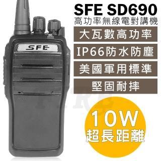 【SFE】SD690 10W大功率 無線電對講機 軍規 IP66防水防塵 堅固耐摔(超長距離 大音量)