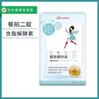 【UDR】白腎豆澱粉暢快錠(x1盒)