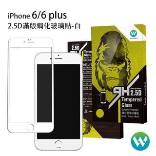 【oweida】iPhone 6/6S Plus 2.5D滿版鋼化玻璃貼