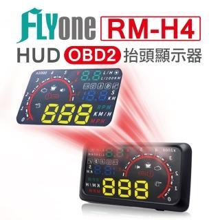 【FLYone】RM-H4 HUD OBD2 抬頭顯示器 隨插即用 5色顯示設計(送RM-T1  360° 旋轉支架)